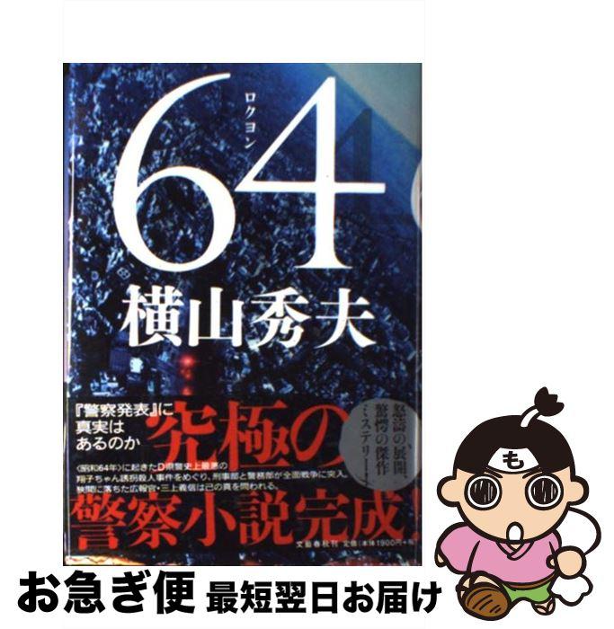 【中古】 64 / 横山 秀夫 / 文藝春秋 [単行本]【ネコポス発送】
