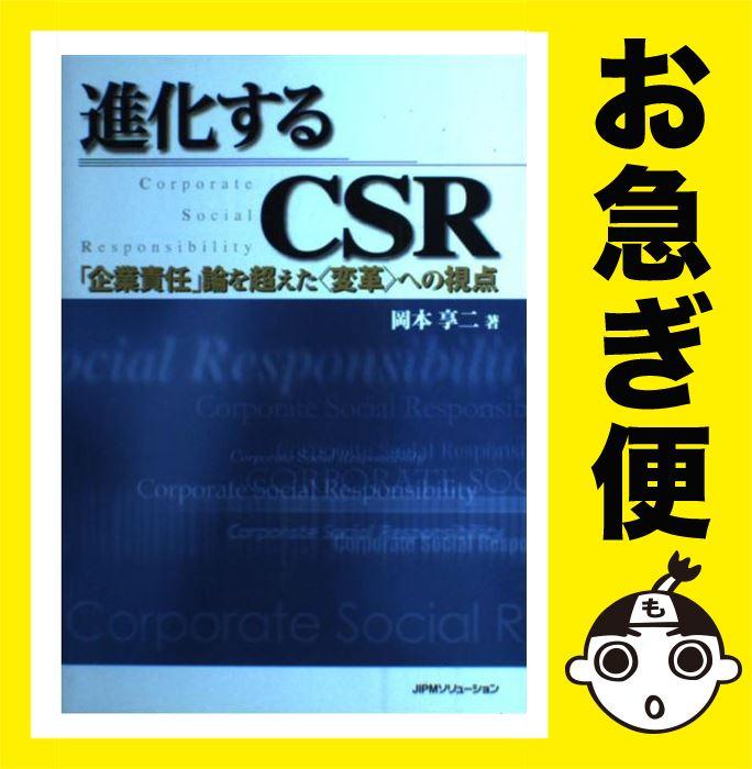 【中古】 進化するCSR 「企業責任」論を超えた〈変革〉への視点 / 岡本 享二 / JIPMソリューション [単行本]【ネコポス発送】