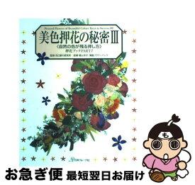 【中古】 押花ブック part 7 / 花と緑の研究所 / 日本ヴォーグ社 [単行本]【ネコポス発送】
