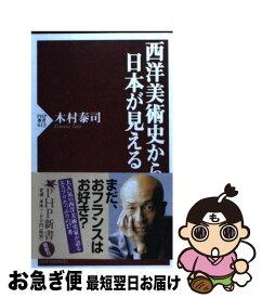 【中古】 西洋美術史から日本が見える / 木村 泰司 / PHP研究所 [新書]【ネコポス発送】