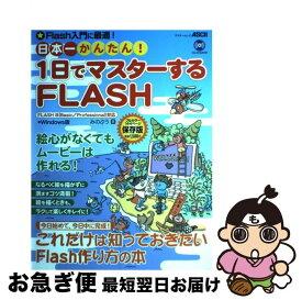 【中古】 日本一かんたん!1日でマスターするFLASH Flash入門に最適! FLASH 8(Basic / みのぷう / アスキー [大型本]【ネコポス発送】