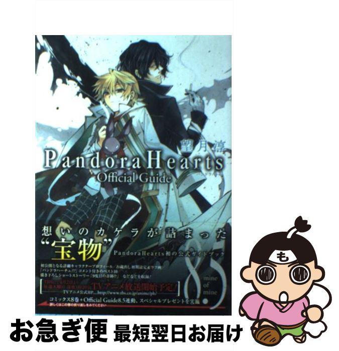 【中古】 Pandora Hearts official guide 8.5 mine o / スクウェア・エニックス / スクウェア・エニックス [コミック]【ネコポス発送】