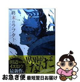 【中古】 終末のラフター / 田辺 イエロウ / 小学館 [コミック]【ネコポス発送】