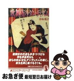 【中古】 歌舞伎のダンディズム / 杉本 苑子 / 日本放送出版協会 [新書]【ネコポス発送】