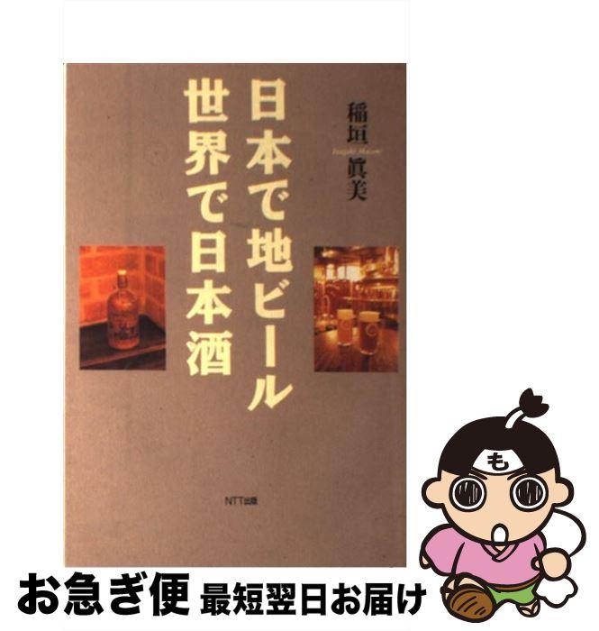 【中古】 日本で地ビール世界で日本酒 / 稲垣 真美 / NTT出版 [単行本]【ネコポス発送】