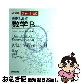 【中古】 チャート式基礎と演習数学B 改訂版 / 小西岳 / 数研出版 [単行本]【ネコポス発送】
