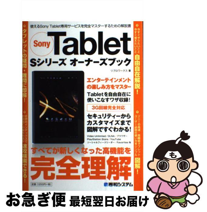 【中古】 Sony Tablet Sシリーズオーナーズブック 使えるSony Tablet専用サービスを完全マス / リブロワークス / 秀和システム [単行本]【ネコポス発送】