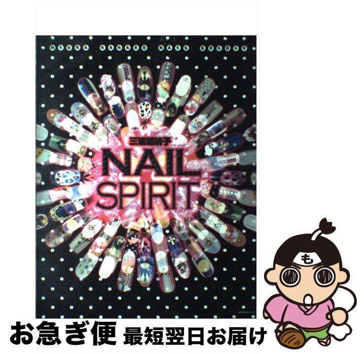 【中古】 Nail spirit / 三浦 加納子 / 主婦の友社 [ムック]【ネコポス発送】