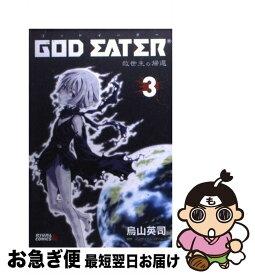 【中古】 GOD EATERー救世主の帰還ー 3 / 烏山 英司 / 講談社 [コミック]【ネコポス発送】