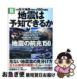 大地震・前兆・予言