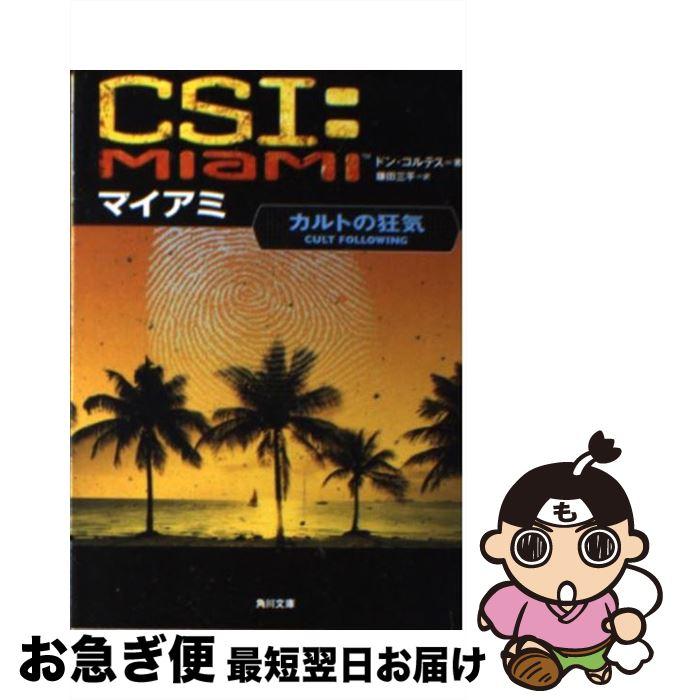 【中古】 CSI:マイアミ カルトの狂気 / ドン コルテス / 角川書店 [文庫]【ネコポス発送】