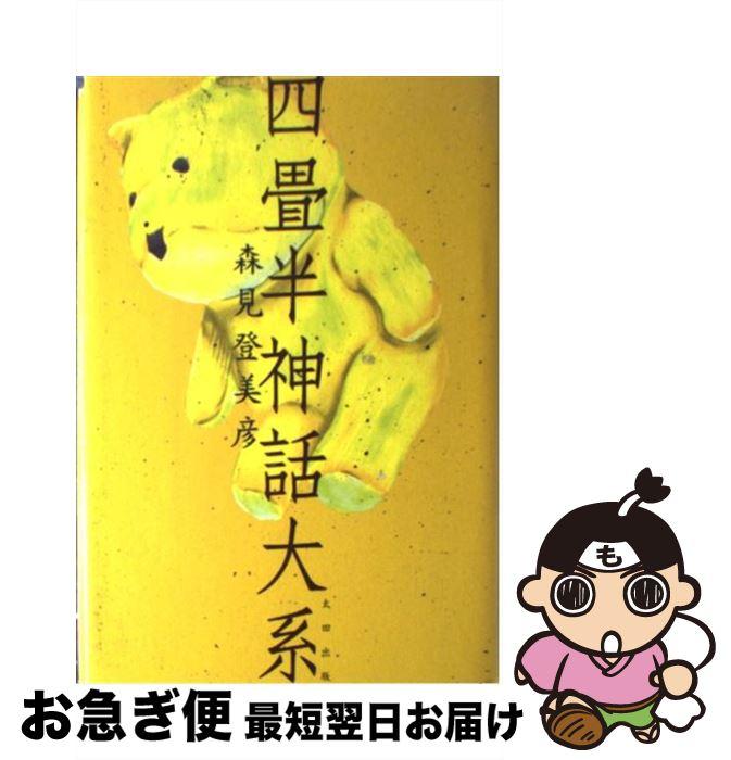 【中古】 四畳半神話大系 / 森見 登美彦 / 太田出版 [単行本]【ネコポス発送】