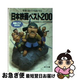 【中古】 日本映画ベスト200 青春の数だけ名画がある / NHK&JSB衛星映画マラソン365共同事務局 / 角川書店 [文庫]【ネコポス発送】