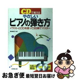 【中古】 CDで覚えるやさしいピアノの弾き方 イラストとCDを使って3日間でマスター / 菊地 雅洋 / 成美堂出版 [楽譜]【ネコポス発送】