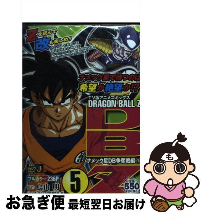 【中古】 DRAGON BALL Z 5 / 鳥山 明 / 集英社 [ムック]【ネコポス発送】