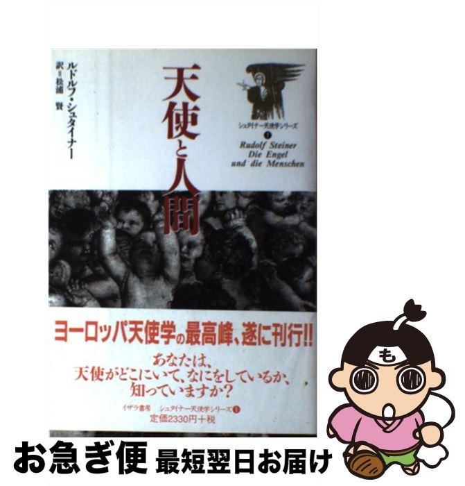 【中古】 天使と人間 / ルドルフ シュタイナー / イザラ書房 [単行本]【ネコポス発送】