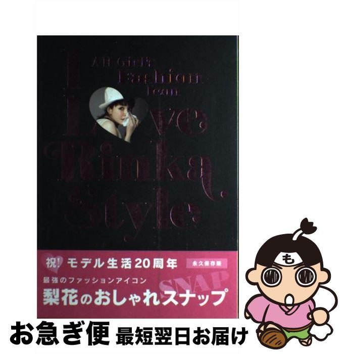 【中古】 I Love Rinka Style All Girl's Fashion Icon / 梨花 / 宝島社 [単行本]【ネコポス発送】