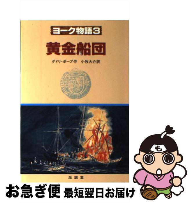 【中古】 ヨーク物語 3 / ダドリ ポープ / 至誠堂 [単行本]【ネコポス発送】