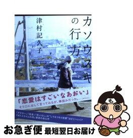 【中古】 カソウスキの行方 / 津村 記久子 / 講談社 [文庫]【ネコポス発送】