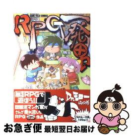【中古】 RPG一発男 / Dr.モロー / ゲーム・フィールド [単行本]【ネコポス発送】