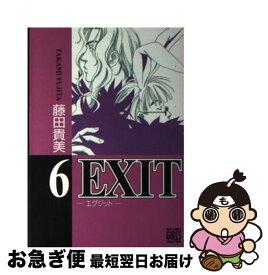 【中古】 EXIT 6 / 藤田 貴美 / 幻冬舎コミックス [コミック]【ネコポス発送】