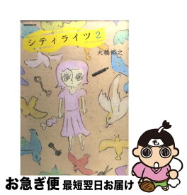 【中古】 シティライツ 2 / 大橋 裕之 / 講談社 [コミック]【ネコポス発送】