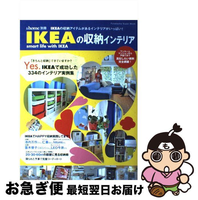 【中古】 IKEAの収納インテリア IKEAの収納アイテムがあるインテリアがいっぱい! / 双葉社 / 双葉社 [ムック]【ネコポス発送】