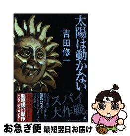 【中古】 太陽は動かない / 吉田 修一 / 幻冬舎 [単行本]【ネコポス発送】