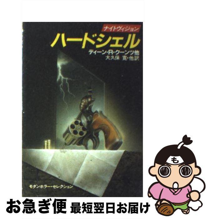 【中古】 ハードシェル / ディーン・R. クーンツ / 早川書房 [文庫]【ネコポス発送】