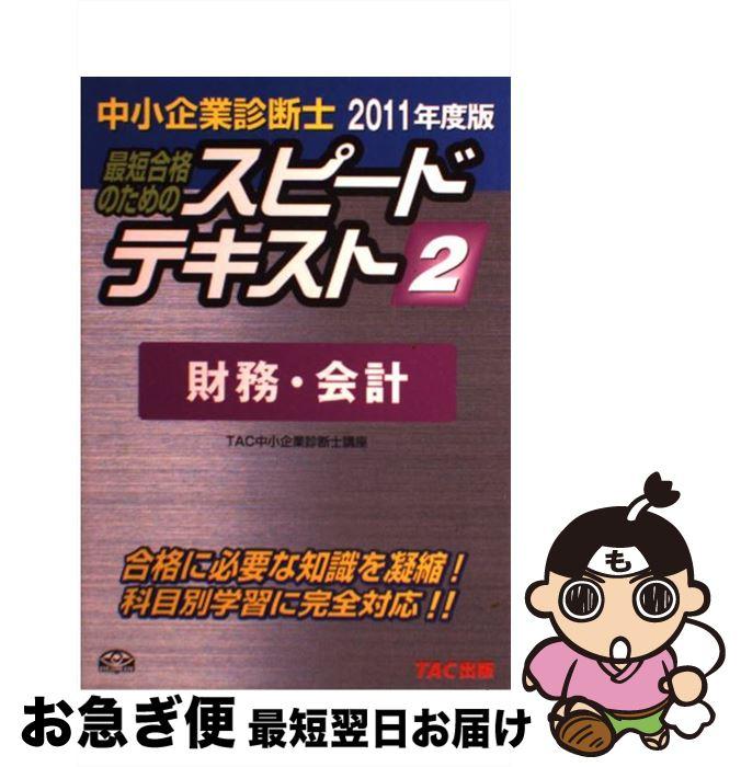 【中古】 中小企業診断士最短合格のためのスピードテキスト 2 2011年度版 / TAC中小企業診断士講座 / TAC出版 [単行本]【ネコポス発送】