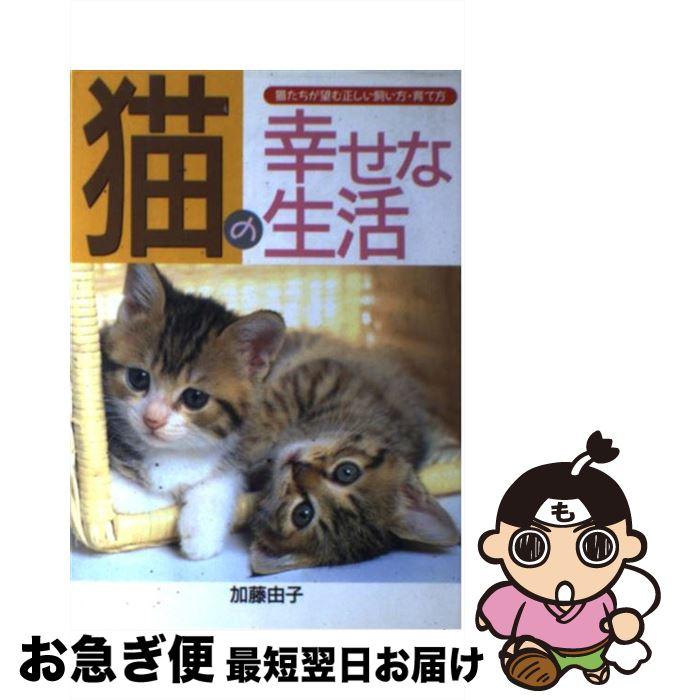 【中古】 猫の幸せな生活 猫たちが望む正しい飼い方・育て方 / 加藤 由子 / 日本文芸社 [単行本]【ネコポス発送】