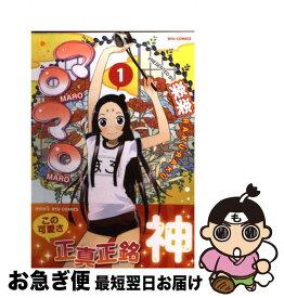 【中古】 マロマロ 1 / 楽楽 / 徳間書店 [コミック]【ネコポス発送】