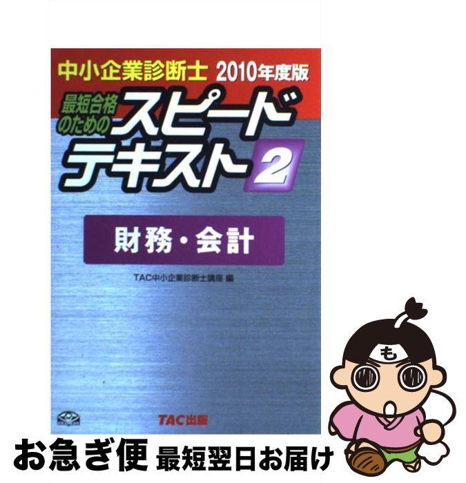 【中古】 中小企業診断士最短合格のためのスピードテキスト 2 2010年度版 / TAC中小企業診断士講座 / TAC出版 [単行本]【ネコポス発送】
