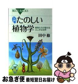 【中古】 入門たのしい植物学 植物たちが魅せるふしぎな世界 / 田中 修 / 講談社 [新書]【ネコポス発送】