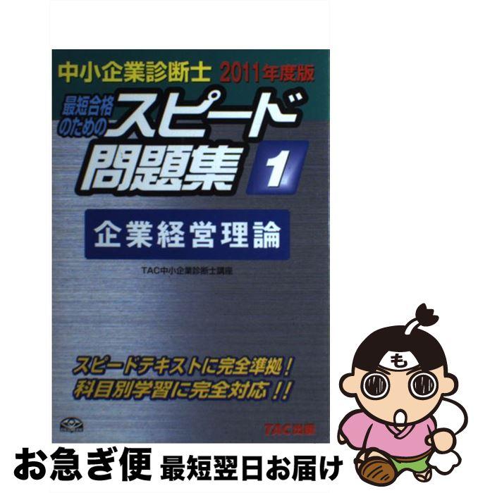 【中古】 中小企業診断士最短合格のためのスピード問題集 1 2011年度版 / TAC中小企業診断士講座 / TAC出版 [単行本]【ネコポス発送】