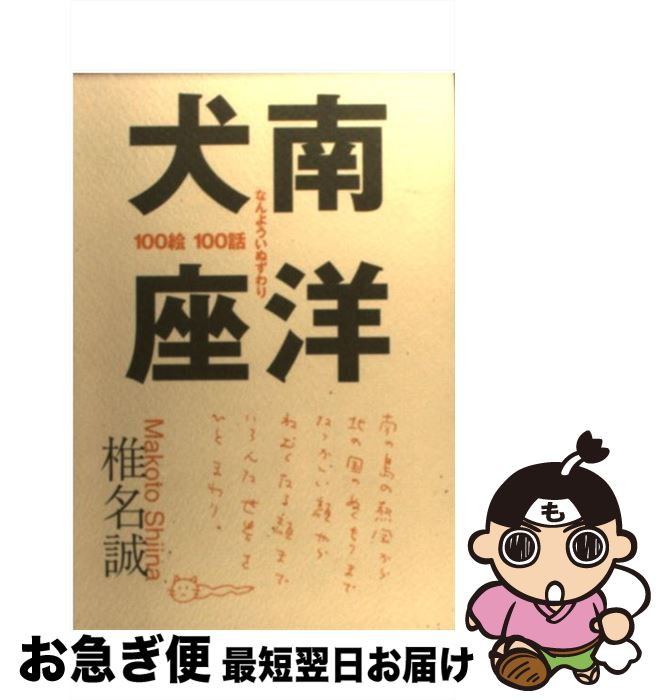 【中古】 南洋犬座 100絵100話 / 椎名 誠 / 集英社 [単行本]【ネコポス発送】