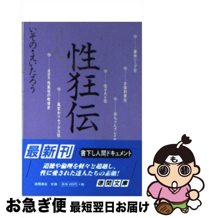 【中古】 性狂伝 / いその えいたろう / 徳間書店 [文庫]【ネコポス発送】