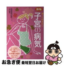 【中古】 知っておきたい子宮の病気 新版 / 上坊 敏子 / 新星出版社 [単行本]【ネコポス発送】