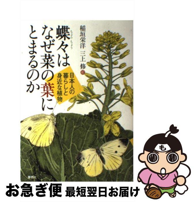 【中古】 蝶々はなぜ菜の葉にとまるのか 日本人の暮らしと身近な植物 / 稲垣 栄洋 / 草思社 [単行本(ソフトカバー)]【ネコポス発送】