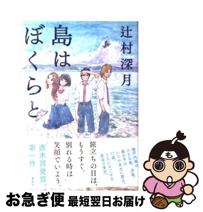 【中古】 島はぼくらと / 辻村 深月 / 講談社 [単行本]【ネコポス発送】