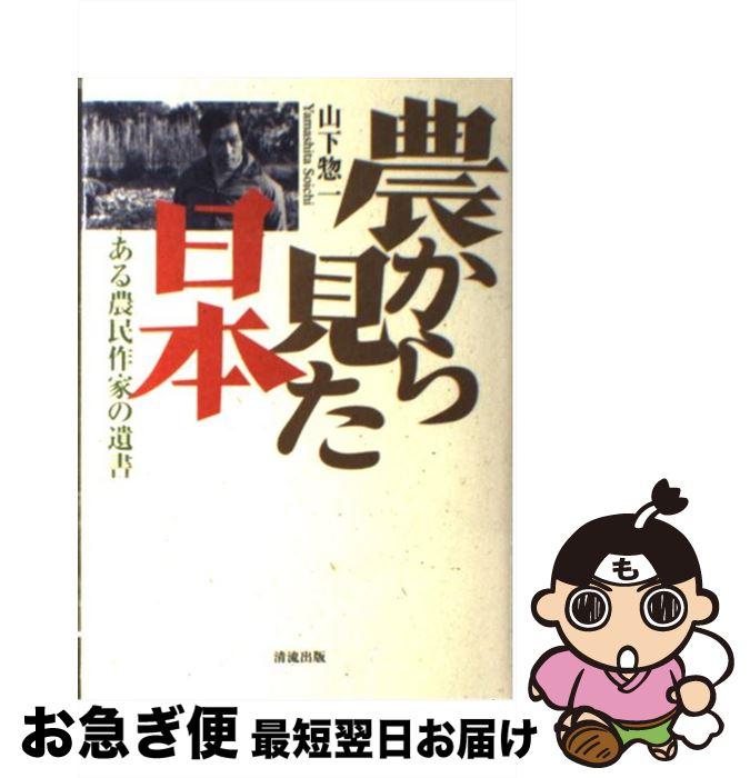【中古】 農から見た日本 ある農民作家の遺書 / 山下 惣一 / 清流出版 [単行本]【ネコポス発送】