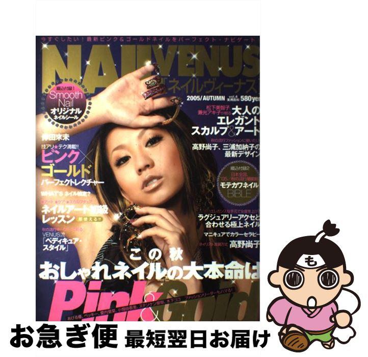 【中古】 Nail venus vol.4 / 実業之日本社 / 実業之日本社 [ムック]【ネコポス発送】