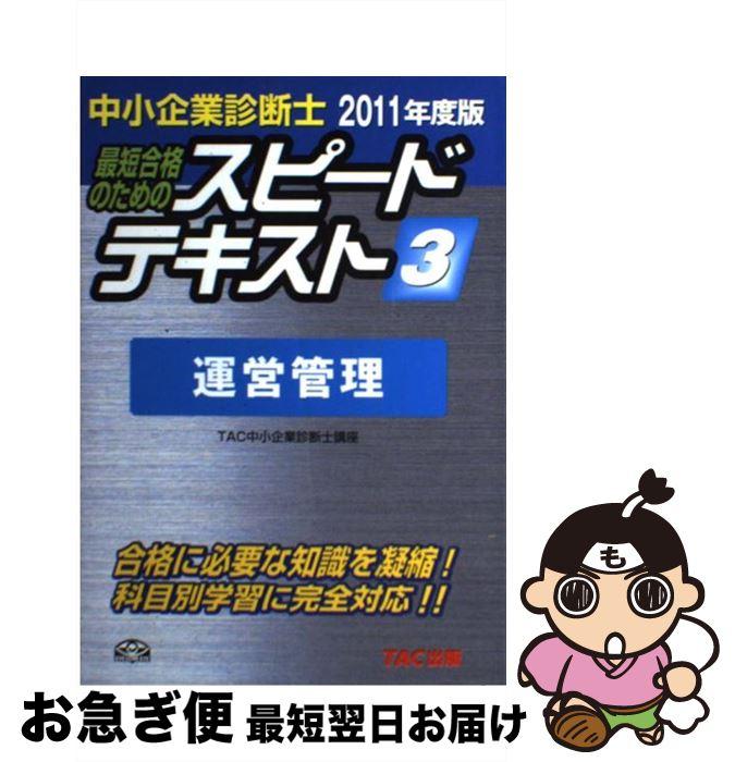 【中古】 中小企業診断士最短合格のためのスピードテキスト 3 2011年度版 / TAC中小企業診断士講座 / TAC出版 [単行本]【ネコポス発送】