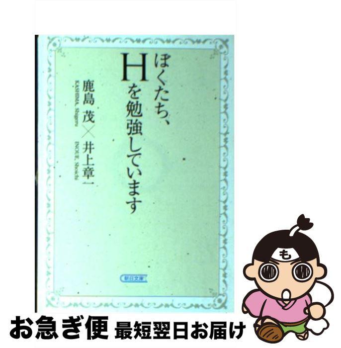 【中古】 ぼくたち、Hを勉強しています / 鹿島 茂 / 朝日新聞社 [文庫]【ネコポス発送】