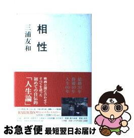 【中古】 相性 / 三浦 友和 / 小学館 [単行本]【ネコポス発送】