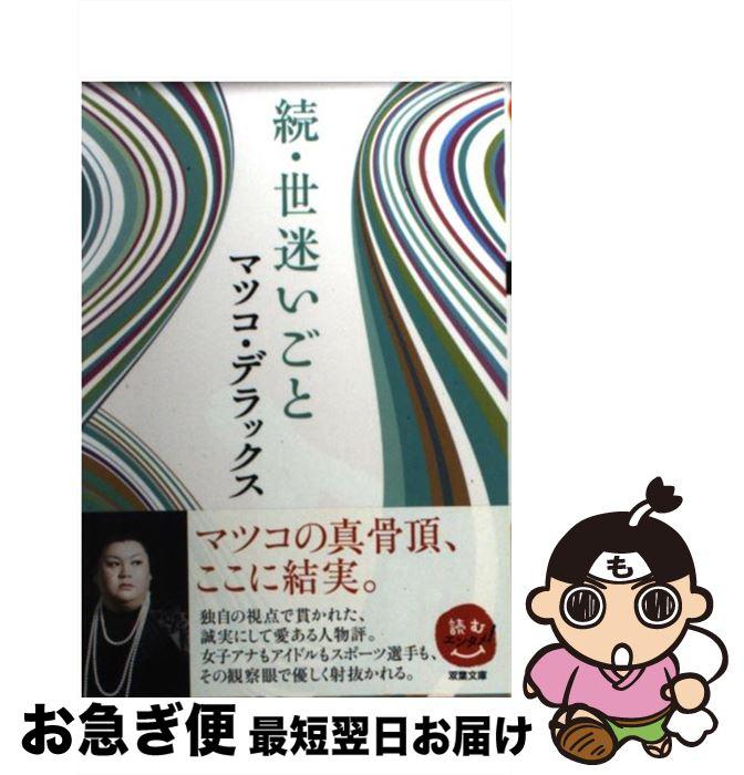 【中古】 世迷いごと 続 / マツコ・デラックス / 双葉社 [文庫]【ネコポス発送】