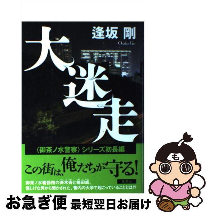 【中古】 大迷走 / 逢坂 剛 / 集英社 [単行本]【ネコポス発送】