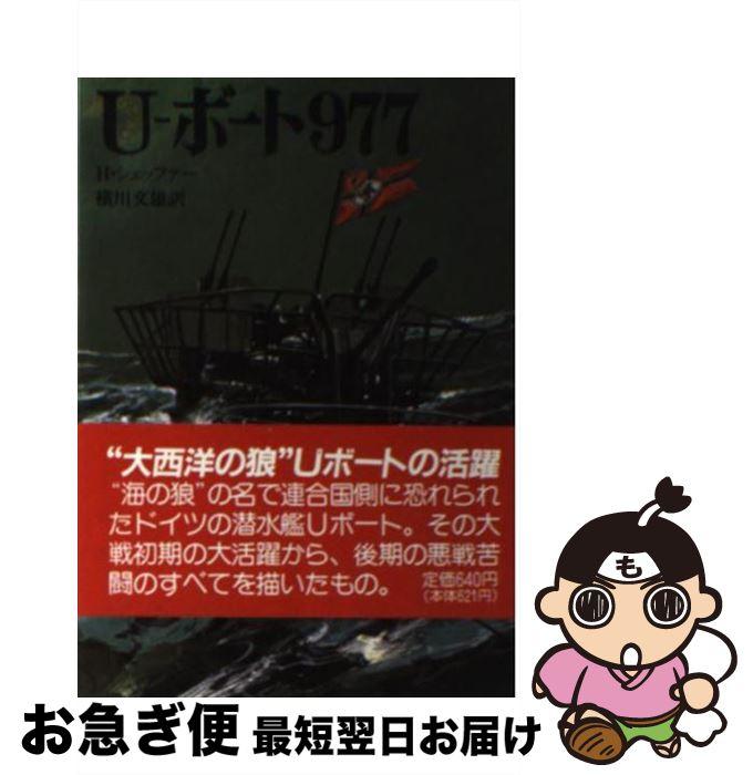【中古】 Uーボート977 / H・シェッファー / 朝日ソノラマ [文庫]【ネコポス発送】