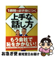 楽天市場】浅田秀子の通販