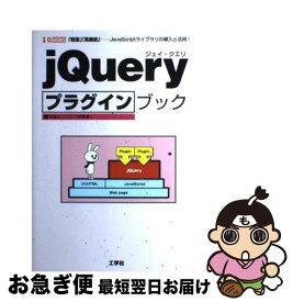 【中古】 jQueryプラグインブック 「軽量」「高機能」ーJavaScriptライブラリ / ネクスト, 第二I O編集部 / 工学社 [単行本]【ネコポス発送】